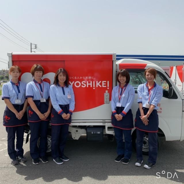ハーベスト株式会社 ヨシケイ大和営業所の画像・写真